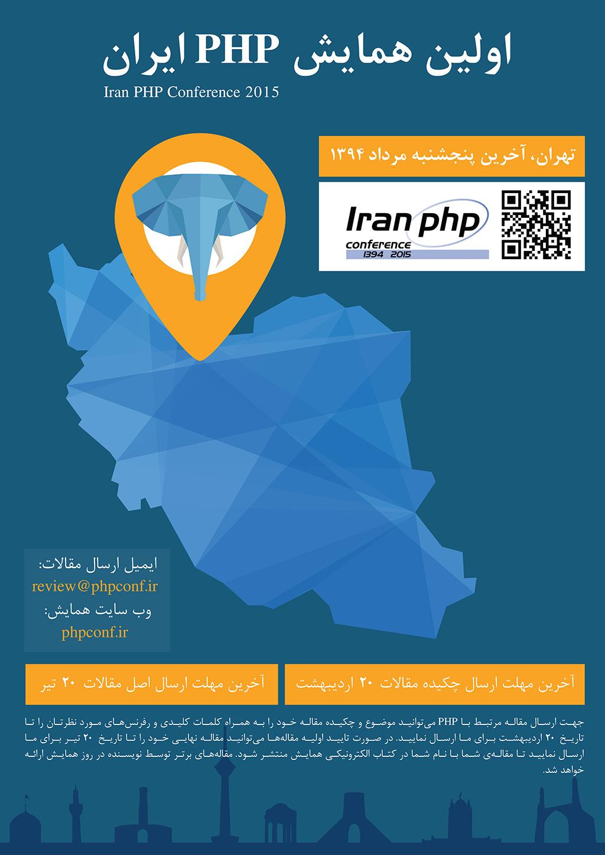 IranPHP2